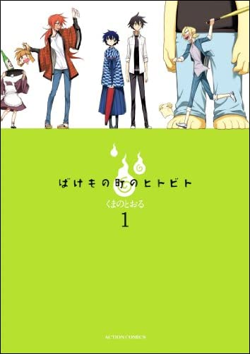 ばけもの町のヒトビト(1) (アクションコミックス(月刊アクション))