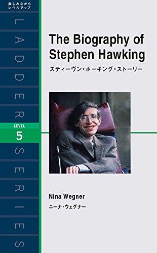 スティーヴン・ホーキング・ストーリー The Biography of Stephen Hawking (ラダーシリーズ Level 5)