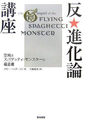 反・進化論講座―空飛ぶスパゲッティ・モンスターの福音書