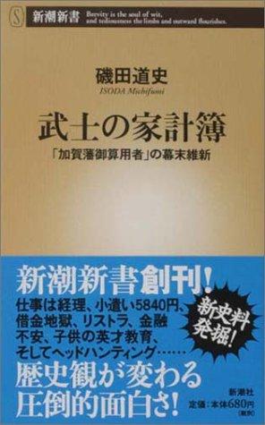 武士の家計簿 ―「加賀藩御算用者」の幕末維新 (新潮新書)