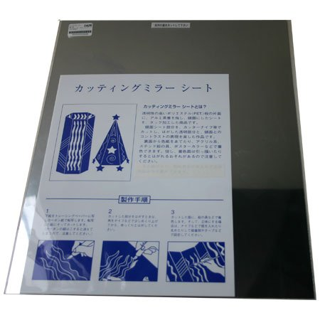 Cutting mirror sheet (300 x 400 mm)