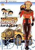軽井沢シンドロームSPROUT episode7 (ヤングチャンピオンコミックス)