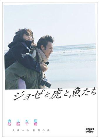 ジョゼと虎と魚たち 特別版 (初回限定生産2枚組) [DVD]