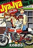 ジャジャ 10 (10) (サンデーGXコミックス)
