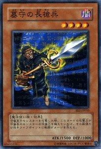 遊戯王カード 【 墓守の長槍兵 】 EE1-JP010-N 《エキスパートエディション1》