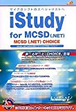 iStudy for MCSD (.NET) CHOICE