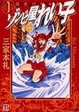 ゾンビ屋れい子 (1) (ホラーMコミック文庫)