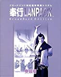 商奉行蔵奉行 21 LANPACK BroadBand Edition for Windows Type B 25ライセンス