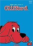 おおきいあかい クリフォード1 いちばんの親友 [DVD]