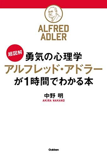 [超図解]勇気の心理学 アルフレッド・アドラーが1時間でわかる本[Kindle版]