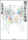 陽のあたる坂道 (角川文庫)