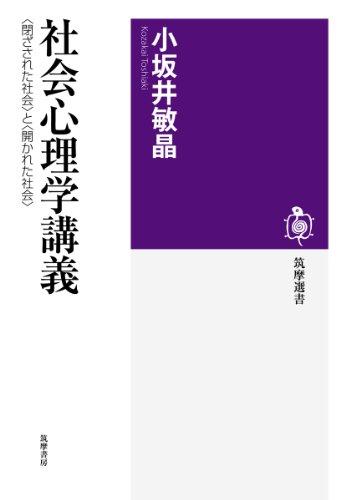 社会心理学講義:〈閉ざされた社会〉と〈開かれた社会〉 (筑摩選書)