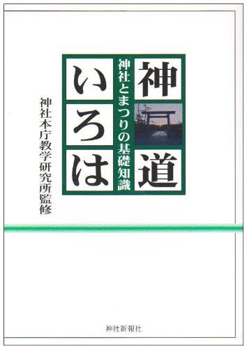 神道いろは―神社とまつりの基礎知識