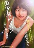 美少女レッスン—ふたりの秘密 (マドンナメイト文庫 ほ 6-8)