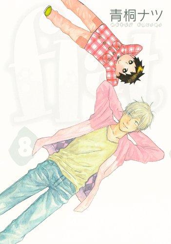 flat(8)(完) (アヴァルスコミックス) (マッグガーデンコミックス アヴァルスシリーズ)