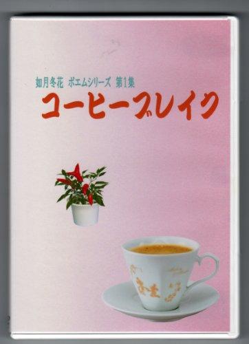 如月冬花 ポエムシリーズ 第1集 コーヒーブレイク [DVD]