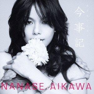 相川七瀬/今事紀(CD)