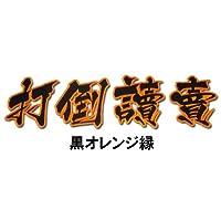 【プロ野球 阪神タイガースグッズ】打倒讀賣ワッペン(大)mo