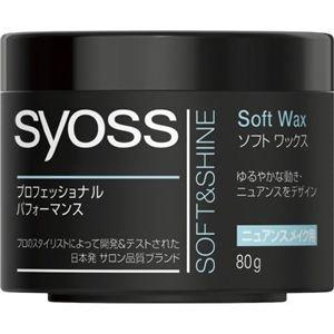 サイオス ソフトワックス 80g