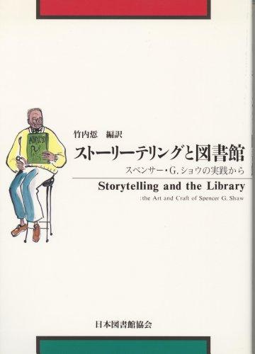 ストーリーテリングと図書館―スペンサー・G.ショウの実践から
