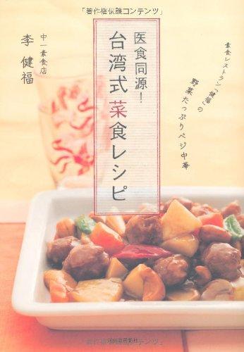 医食同源!台湾式菜食レシピ--素食レストラン「健福」の野菜たっぷりベジ中華