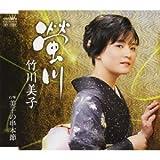 螢川-竹川美子
