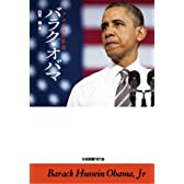 バラク・オバマ―アメリカの革命