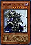 遊戯王カード 【 神聖魔導王 エンディミオン 】 SD16-JP001-UR 《ストラクチャーデッキ-ロード・オブ・マジシャン》