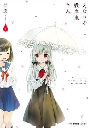 となりの吸血鬼さん 1<となりの吸血鬼さん> (MFC キューンシリーズ)