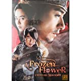 Frozen Flower (2008) Korean Historical Drama [Eng Subs]