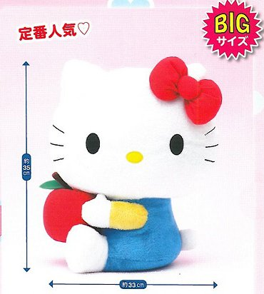Hello Kitty HJ perfectly round apples stuffed toy ( one or all ) 70's classic Kitty