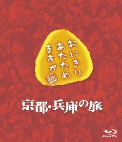 おにぎりあたためますか 京都・兵庫の旅 Blu-ray