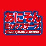 あにそん ミックステープ! mixed by DJ 誠 as GREECE