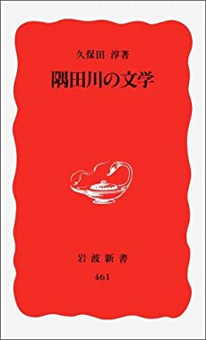 隅田川の文学 (岩波新書)