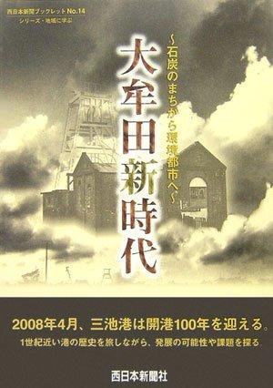 大牟田新時代―石炭のまちから環境都市へ (西日本新聞ブックレット―シリーズ・地域に学ぶ)
