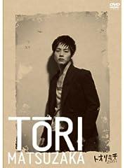 松坂桃李 トオリミチ2011 [DVD]