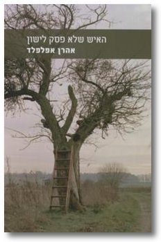 ha-ish-she-lo-pesak-lishon-hebrew-edition