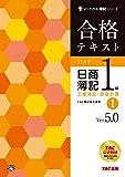 合格テキスト 日商簿記1級 工業簿記・原価計算 (1) Ver.5.0 (よくわかる簿記シリーズ)