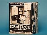 (ボックス) なつかしの家電コレクション松下電器歴史館×6箱