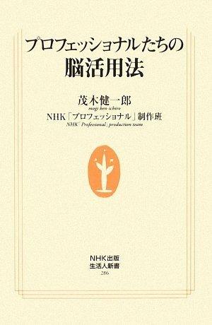 プロフェッショナルたちの脳活用法 (生活人新書)