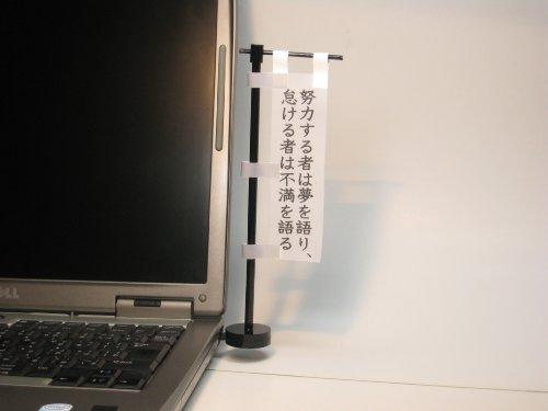 のぼり旗USBメモリー(毎日やってるやつには勝てない)