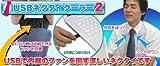 サンコ- USBネクタイクーラー2 USBNEC02
