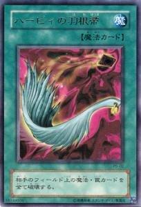 遊戯王カード ハーピィの羽根帚 P5-02UR
