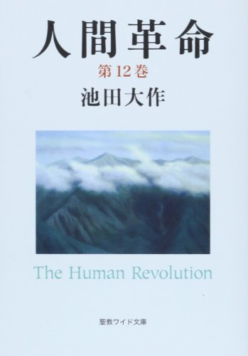 人間革命 第12巻 (聖教ワイド文庫 61)