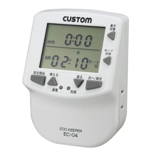 カスタム 【節電】 プログラムタイマー付きエコキーパー(簡易電力計) EC-04I