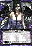 Z/X ゼクス カード 憎しみの魔人オディウム (SR) / 異世界との邂逅(B01)