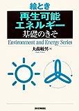絵とき「再生可能エネルギー」基礎のきそ (Environment and Energy Series)