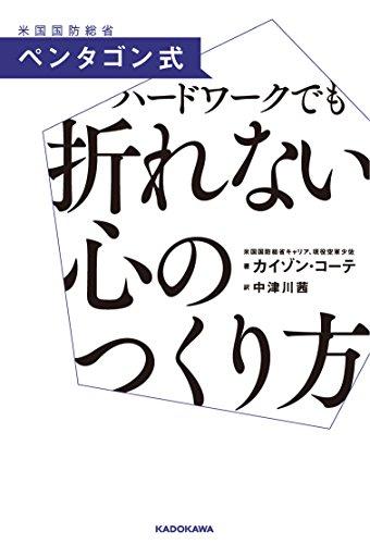 ペンタゴン式 ハードワークでも折れない心のつくり方 (中経出版)