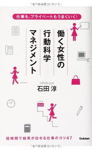 仕事も、プライベートもうまくいく! 働く女性の行動科学マネジメント