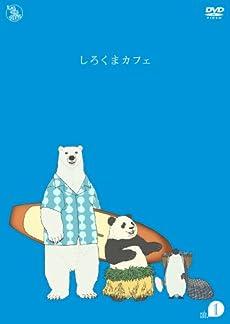 しろくまカフェ cafe.1 [DVD]